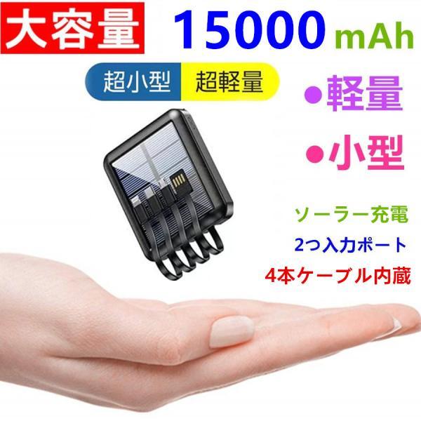 モバイルバッテリーソーラーチャージャー40000mAh大容量ソーラーモバイルバッテリー急速充電ソーラー充電器AndroidApp