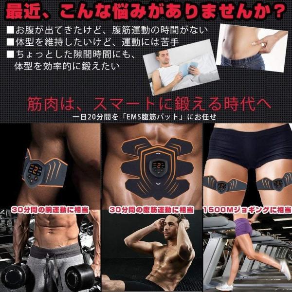 EMS 腹筋ベルト 腹筋 筋肉トナー 筋肉 ダイエット器具 静音 自動的 6種類モード 10段階強度 ボディフィット 腹筋器具 EMS腹筋ベルト お腹 腕部 USB充電式|mytonya|02