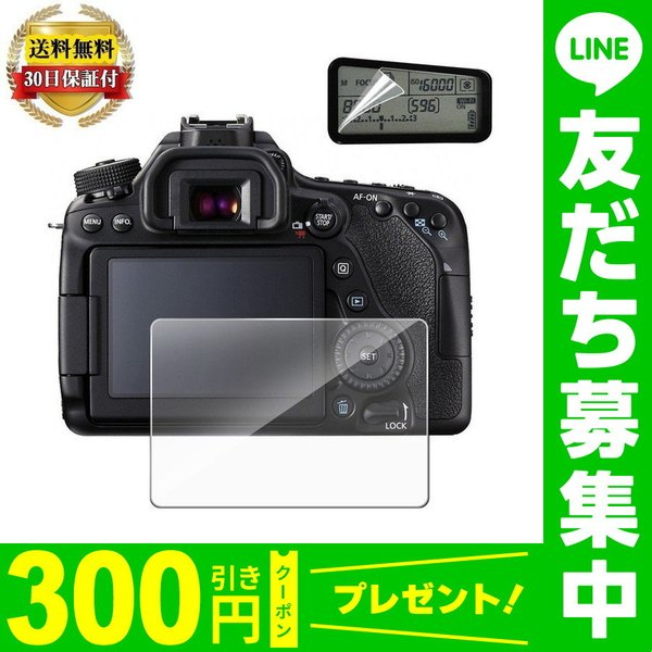 Canon EOS 70D 80D フィルム 2枚セット 液晶保護フィルム 液晶モニター 表示パネル 画面保護 自己吸着 コーティング スクリーンシート/ 送料無料