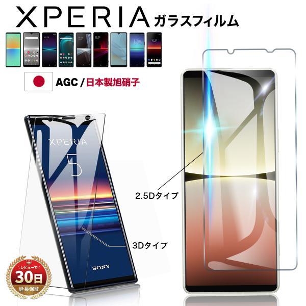 Xperia ガラス フィルム Xperia5 全面 エクスペリア Ace XZ3 XZ2 XZ XZ1 Premium Compact 保護 気泡 ゼロ 画面 3D エッジ 硬度 クリア|mywaysmart