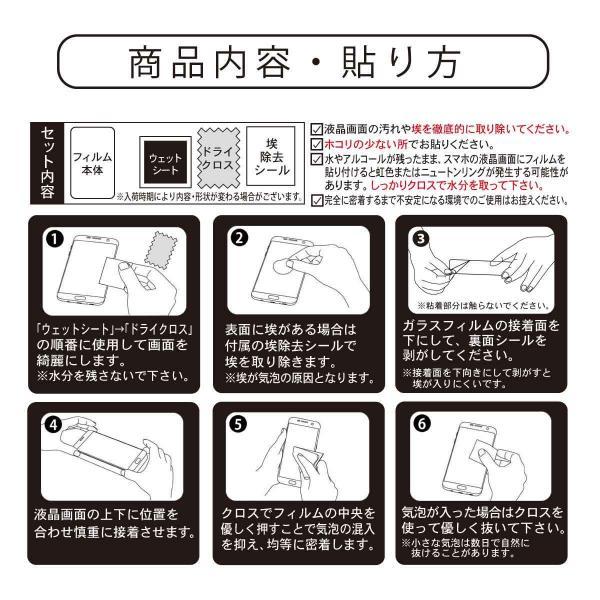 Xperia ガラス フィルム Xperia5 全面 エクスペリア Ace XZ3 XZ2 XZ XZ1 Premium Compact 保護 気泡 ゼロ 画面 3D エッジ 硬度 クリア|mywaysmart|09