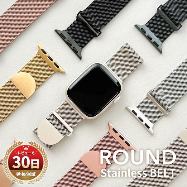apple watch ベルト band アップル ウォッチ バンド 40mm 44mm ステンレス ミラネーゼループ メッシュ 高級 交換用  Series 1 2 3 4 5/ 送料無料|mywaysmart