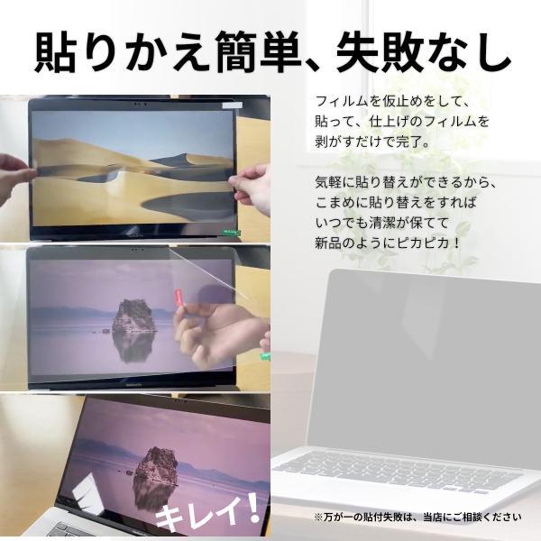 MacBook Pro 13.3 Retina フィルム ディスプレイ 13.3インチ Late 2012モデル ~ Early 2015年モデル ( A1425 / A1502 ) 画面 Apple クリア/ ポイント消化|mywaysmart|08