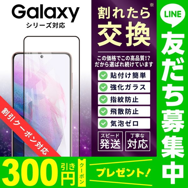 Galaxy S10 フィルム ガラス 保護 Note10 + S9 S8 Plus ギャラクシー 全面 気泡ゼロ シート 液晶 画面 クリア 黒 ブラック【送料無料】ポイント還元|mywaysmart