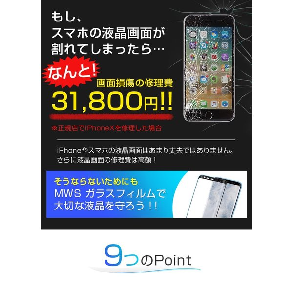 Galaxy S10 フィルム ガラス 保護 Note10 + S9 S8 Plus ギャラクシー 全面 気泡ゼロ シート 液晶 画面 クリア 黒 ブラック【送料無料】ポイント還元|mywaysmart|02