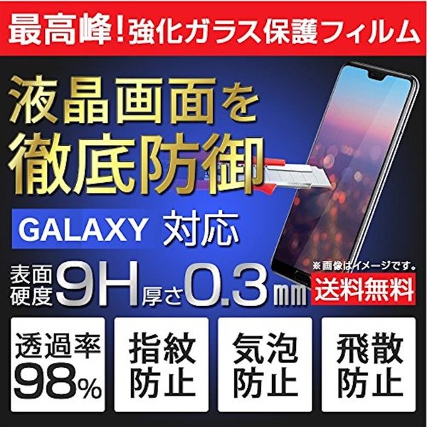 Galaxy S10 フィルム ガラス 保護 Note10 + S9 S8 Plus ギャラクシー 全面 気泡ゼロ シート 液晶 画面 クリア 黒 ブラック【送料無料】ポイント還元|mywaysmart|11