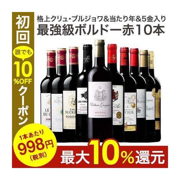 ワイン ワインセット 赤 ボルドー最強級赤ワイン10本セット 第35弾 金賞 ボルドー 最強級 送料無料 フルボディ