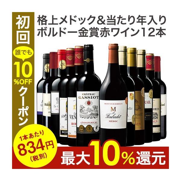 ワイン 赤ワイン セット 12本 赤ワイン フルボディ セット 金賞受賞 ボルドー ダブル金賞 当たり年 11弾