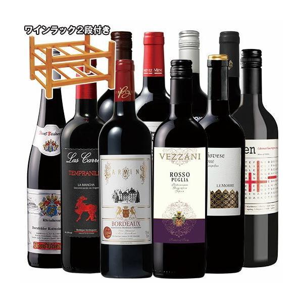 ワイン 赤ワインセット 「約16%OFF」ワインラック2段「6本用」付き 世界のフルボディ赤10本福袋 送料無料 wine set ワインセット