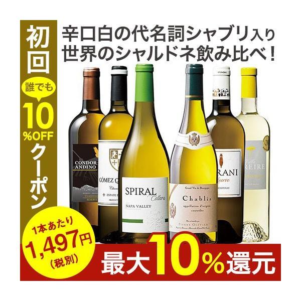 ワイン 白ワインセット シャブリ入り!世界のシャルドネ飲み比べ6本セット 送料無料 辛口