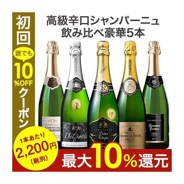 ワインセット スパークリング 5本 辛口 ブリュット 金賞 高級辛口シャンパーニュ飲み比べ豪華5本セット 第5弾 送料無料 シャンパン 安い