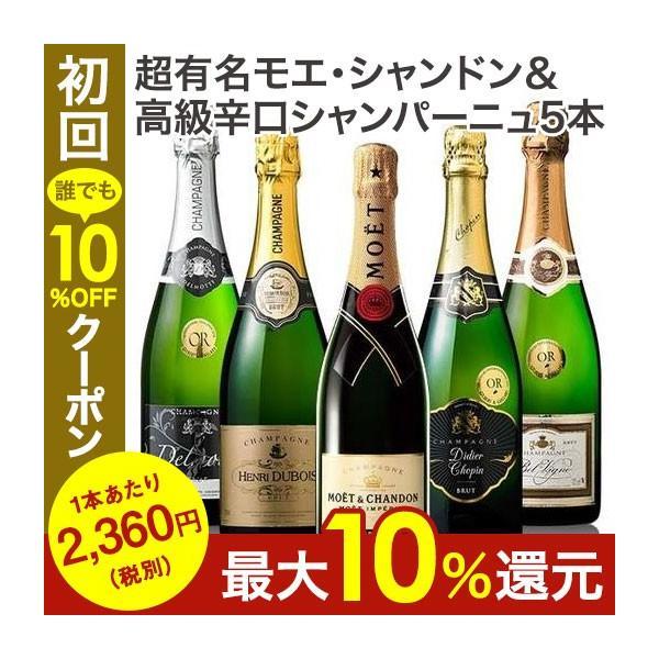 ワイン ワインセット 53%OFF 超有名モエ・シャンドン&高級辛口シャンパーニュ飲み比べ豪華5本セット 第2弾 送料無料 シャンパン 辛口