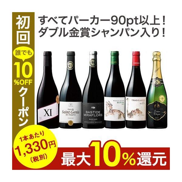ワインセット 51%OFF すべてパーカー90ポイント以上凝縮赤ワイン&金賞シャンパン入り!欧州赤泡6本セット フルボディ 辛口 送料無料