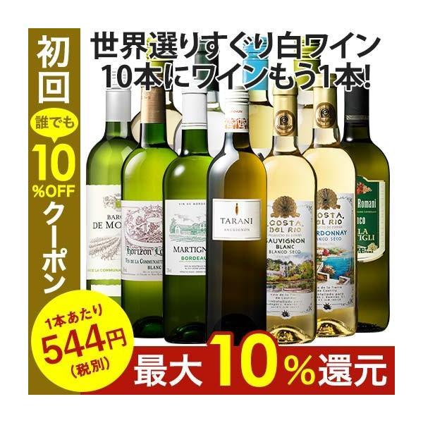 ワイン 白ワインセット 「実質 送料無料 クーポン配布中」  3大 銘醸地 入り! 世界 選りすぐり 白ワイン 11本 セット 第8弾  「7792670」
