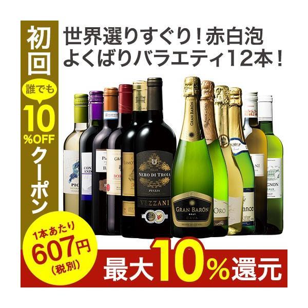 ワインセット 53%OFF 世界選りすぐり!赤白泡よくばりバラエティ12本セット 第3弾 フルボディ 辛口 送料無料