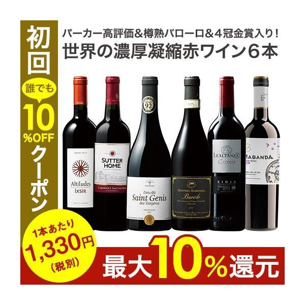 ワイン 赤ワインセット パーカー92ポイント&バローロ&4冠金賞入り!世界の濃厚凝縮赤ワイン6本セット 送料無料 フルボディ