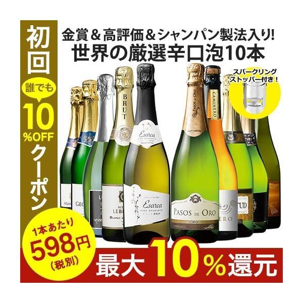 ワイン スパークリングワインセット (実質 送料無料 クーポン 配布中)  金賞 高評価 シャンパン製法 世界スパークリング 10本 セット 14弾 ※4/13より順次発送