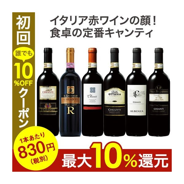 ワイン 赤ワインセット キャンティ6本セット 赤ワイン フルボディ イタリア