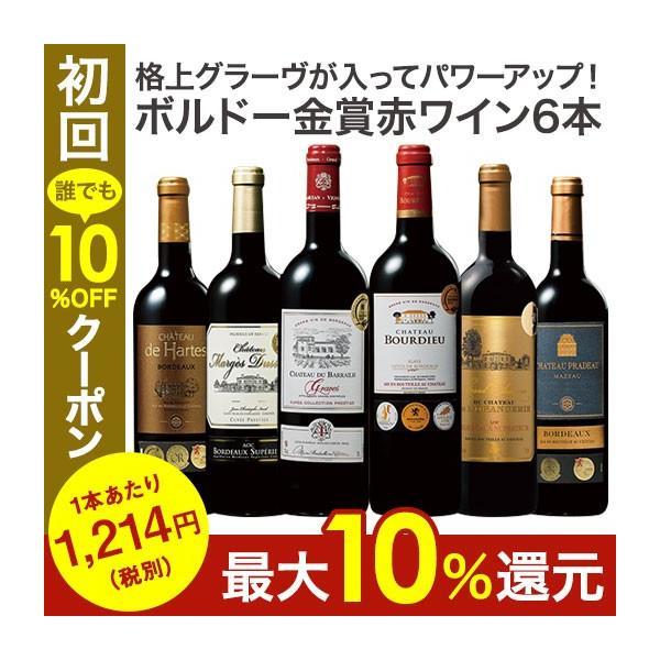 ワイン 赤ワインセット ボルドー金賞受賞赤ワイン6本セット 第6弾 wine set 送料無料