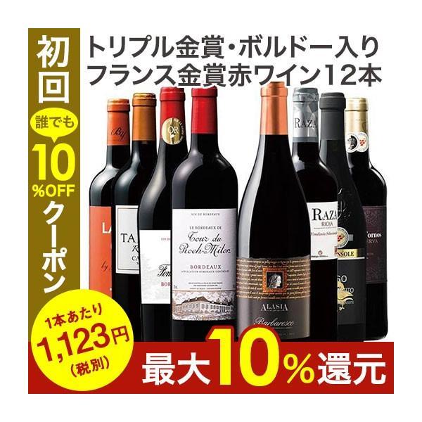 ワインセット 赤ワインセット 44%OFF すべて樽熟成!欧州3大銘醸国濃厚赤フルボディ8本セット フルボディ 送料無料