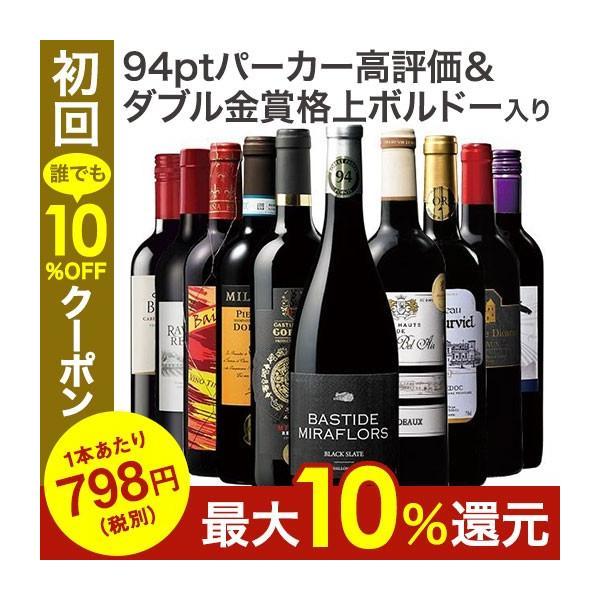 ワインセット 赤ワインセット 45%OFF パーカー94ポイント&ダブル金賞格上ボルドー入り!世界赤ワイン10本セット フルボディ 送料無料