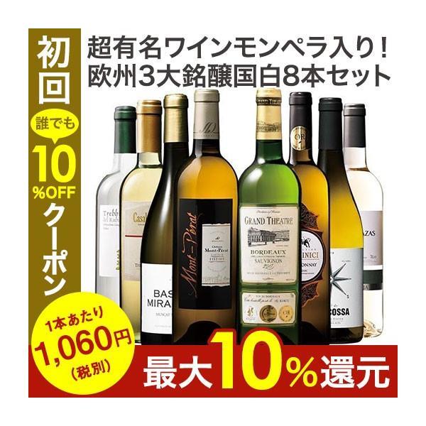 ワインセット 白ワインセット 39%OFF 超有名ワインモンペラ入り!欧州3大銘醸国白8本セット 辛口 送料無料