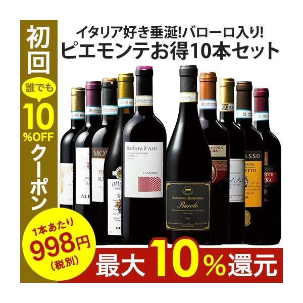 ワイン 赤ワインセット バローロ入り!ピエモンテお得10本セット 第8弾 送料無料 赤ワイン フルボディ イタリア