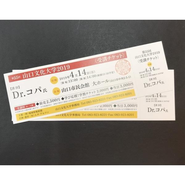 山口文化大学受講前売チケット n-alpha