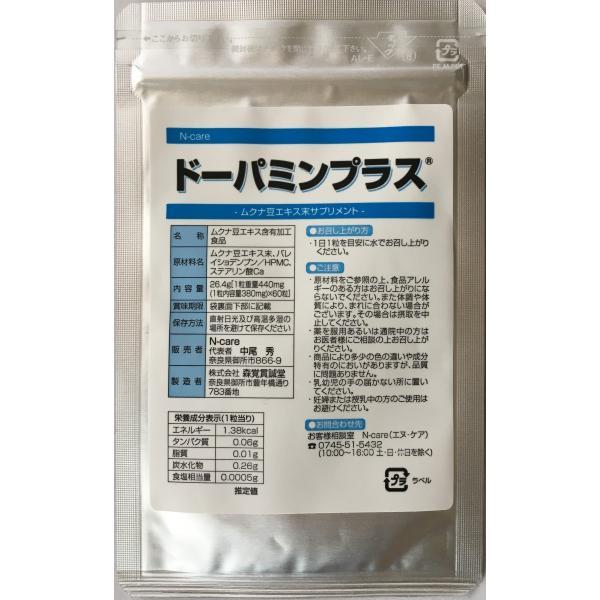 ドーパミンプラス(ムクナ豆 サプリメント ドーパミン Lドーパ)|n-care