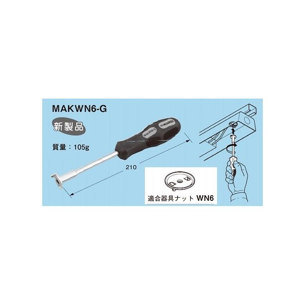 ネグロス電工 器具ナット(WN6)締付工具 MAKWN6-G
