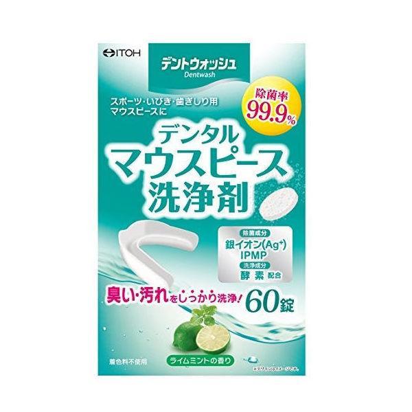 デントウォッシュデンタルマウスピース洗浄剤60錠井藤漢方製薬