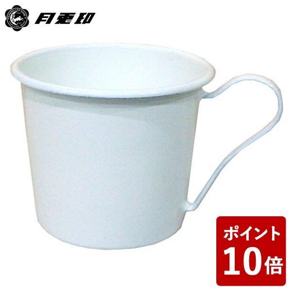 月兎印 マグカップ ホワイト 300cc 05006722 フジイ 野田琺瑯 白|n-kitchen