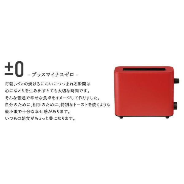 ±0 ポップアップトースター 1枚焼き レッド XKT-V030(R) n-kitchen 03