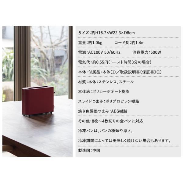 ±0 ポップアップトースター 1枚焼き レッド XKT-V030(R) n-kitchen 07