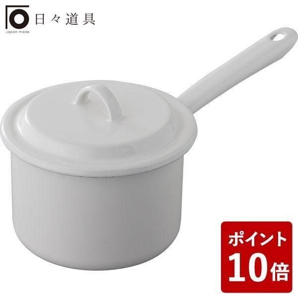 日々道具 蓋付きソースパン 片手鍋 14cm 野田琺瑯 YN-S14 n-kitchen