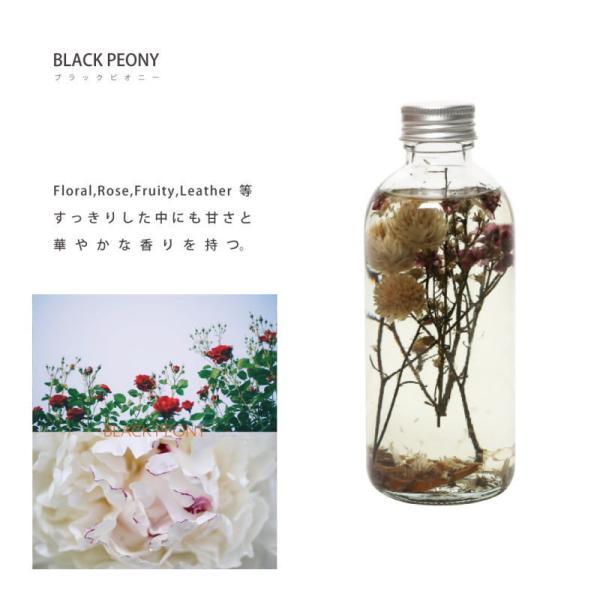 ハーバリウム ディフューザー ブラック ピオニー HERBALISM DIFFUSER BLACK PEONY フレグランスオイル 芳香剤 スティック ガラスボトル