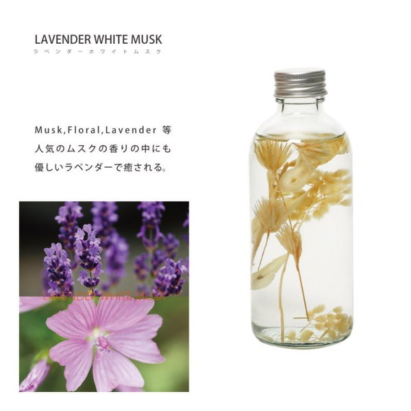 ハーバリウム ディフューザー ラベンダー ホワイトムスク HERBALISM DIFFUSER LAVENDER WHITE MUSK フレグランスオイル 芳香剤 スティック ガラスボトル