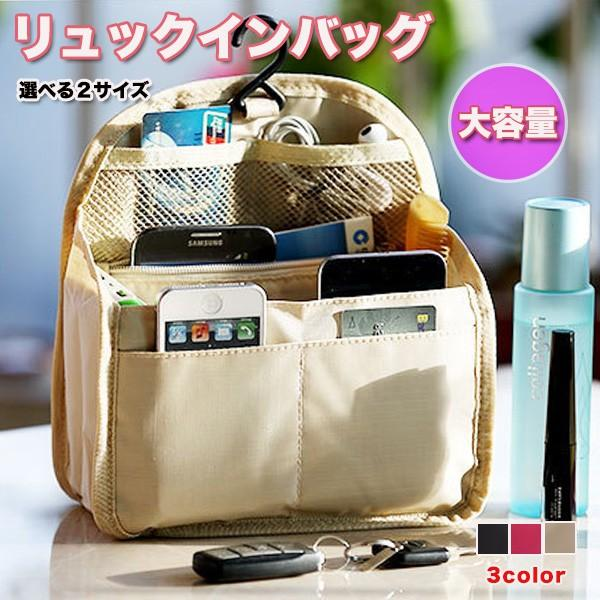 リュックインバッグ リュック バッグ 小物グッズ 軽量 小さめ 整理 メッシュ 大きめ トラベルバッグインバッグメール便のみ送料無料1