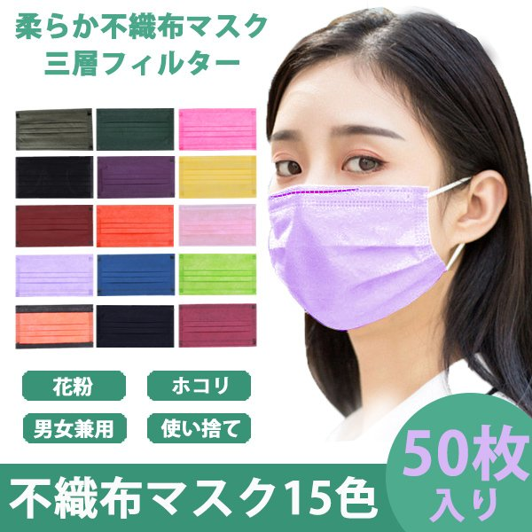 マスク50枚入りカラーマスク不織布3層構造使い捨て色付きおしゃれノーズワイヤーメール便のみ