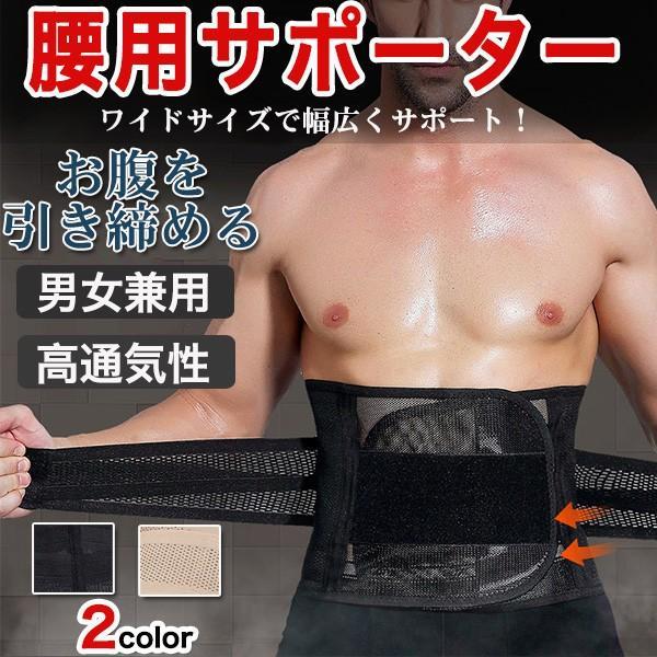 腰用サポーターベルト 通気性ベルト コルセット 姿勢矯正 腰痛対策 メール便のみ送料無料2♪6月10日から20日入荷予定|n-martmens