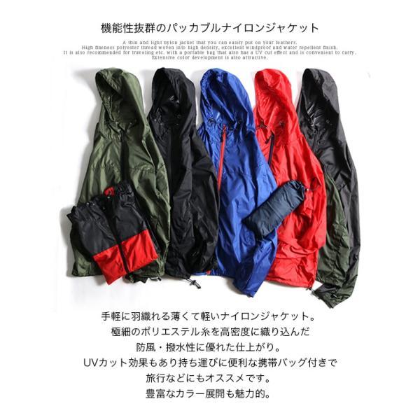 ナイロンジャケット メンズ ウインドブレーカー パッカブル フード 撥水 防風 コンパクト 携帯 メール便のみ送料無料2|n-martmens|02