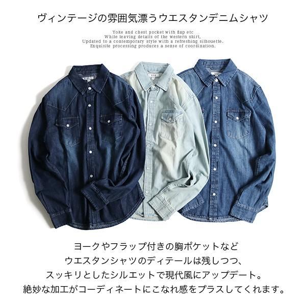 デニムシャツ メンズ 長袖 ヴィンテージ加工 ユーズド加工 ウォッシュ デニム シャツ メンズシャツ メール便 送料無料|n-martmens|02