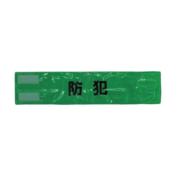 スリーライクピン無し全面反射腕章「防犯」蛍光グリーン90×400A-0619-G 418-3843