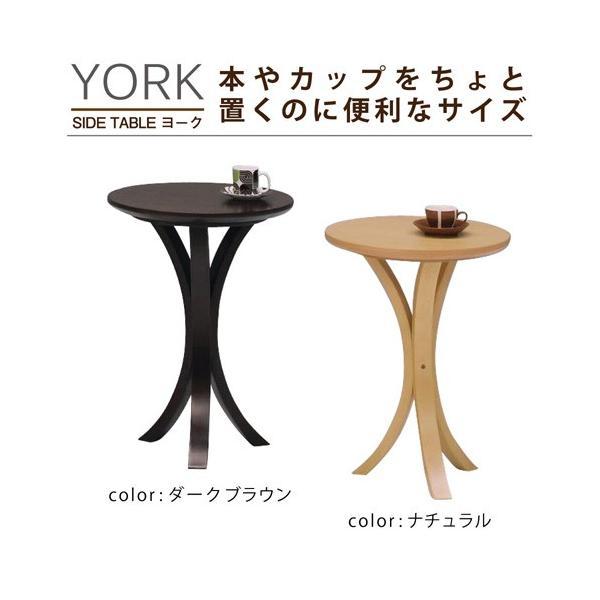 サイドテーブルローテーブル丸テーブルデスク台机ブラウンナチュラル便利コンパクトヨーク