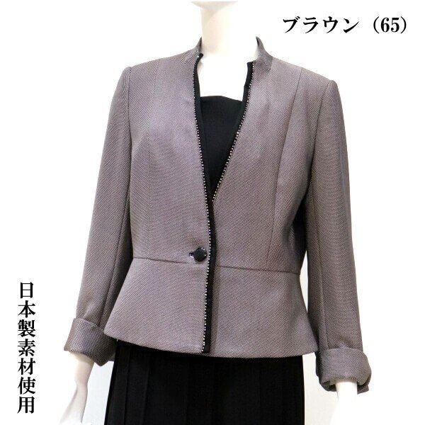 ミセス フォーマルジャケット セレモニー ブラウン 光沢のある ジャケット 日本製素地使用 エレガンスな ラインストーン 結婚式など記念日に 50代 60代 70代