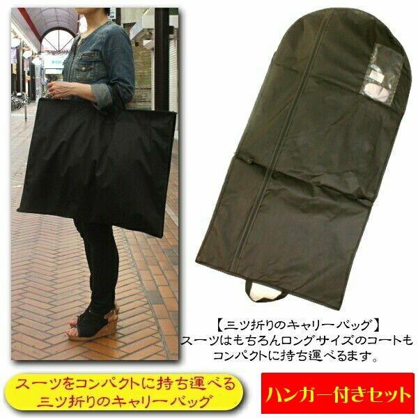 スーツケース ガーメントバック スーツカバー 【ハンガー付き】 三つ折りキャリーケース スーツの持運び、収納に