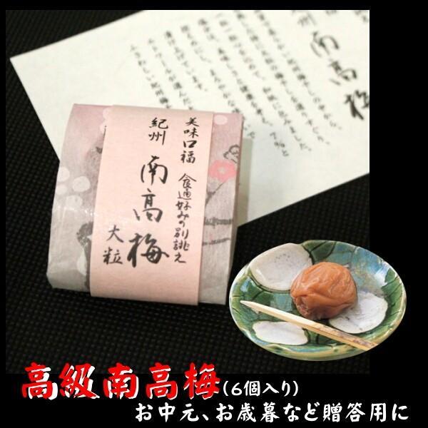 南高梅 お中元、お歳暮など贈答品におすすめ 紀州梅干し 木箱入り 1粒ごとに個別包装した至福の味わい 大粒6個入り