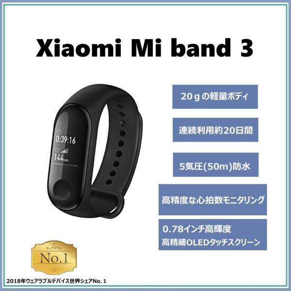 Xiaomi Mi band 3 スマートリストバンド 日本語対応 5気圧防水 心拍計 万歩計 通知  シャオミ【送料無料・輸入品】|n-style3