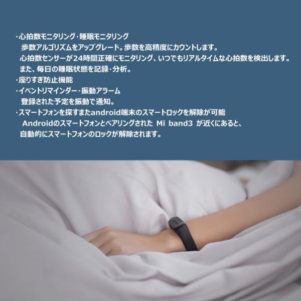 Xiaomi Mi band 3 スマートリストバンド 日本語対応 5気圧防水 心拍計 万歩計 通知  シャオミ【送料無料・輸入品】|n-style3|04
