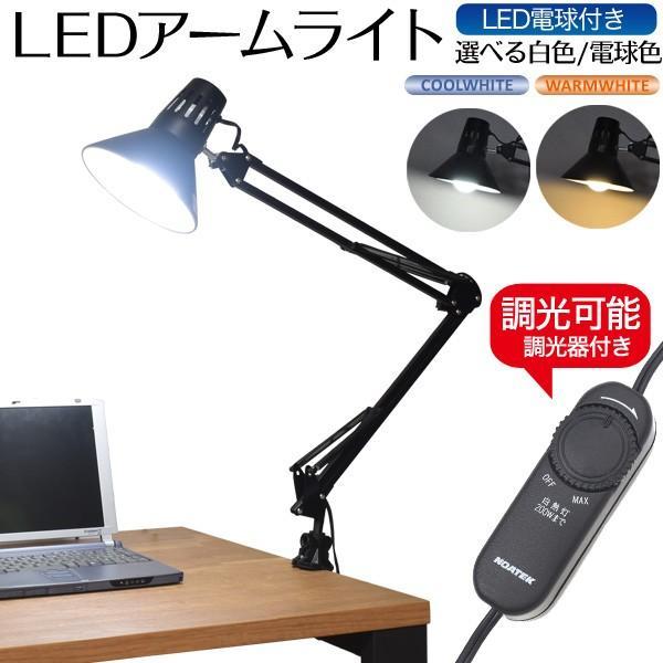 デスクライト LED クランプ式 卓上ライト 調光機能付き アームライト LED電球付 電球色or白色|n-style